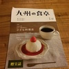九州の食卓 冬号 に文章書かせてもらってます