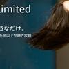 アマゾン「Amazon Music Unlimited」開始!4000万曲聴き放題で最安380円