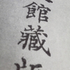「舘」と「館」(by友岡)
