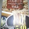やまがた麺パスポートVol.2を買いました。