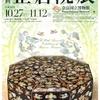 平成最後の開催【奈良国立博物館「第70回 正倉院展」】(奈良市)