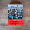 國友 公司 (著)「ルポ西成~七十八日間ドヤ街生活~」が一気読みするほどめちゃ面白かった。