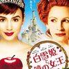 【白雪姫と鏡の女王】毒りんごは食べない白雪姫VS鏡の女王
