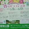 神代植物公園 春のバラフェスタと深大寺