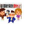佐川国税庁長官(前理財局長)の罷免を求める1万人署名運動