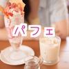 【ドラマ】さぼリーマン甘太朗 第4話「パフェ」ネタバレ&感想 卒のなさ過ぎるスイーツ好きだった!