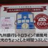 北九州銀行レトロライン「潮風号」は門司港観光のちょっとした時間つぶしにもってこい