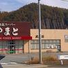富士見町に、ただラーメンを食べに行った