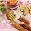 【低糖質ダイエット・ロカボ】楽しくおいしく無理なく安心♡体に優しいコンビニお菓子