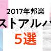 2017年の邦楽ベストアルバム5選