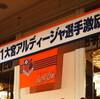 ●パレスホテル「大宮アルディージャ選手激励会」へ行ってきました