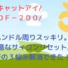 【キャットアイ(CATEYE)OF-200レビュー】ハンドル周りスッキリ☆サイコンリセットや汗の悩みも解消できた!