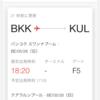 ■(MH783) マレーシア航空 バンコク-クアラルンプール/ビジネスクラス搭乗記