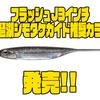 【フィッシュアロー】マッチザベイトに完全対応するワームに新色「フラッシュJ3インチ琵琶湖シモタケガイド推奨カラー」追加!