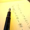 万年筆とインクは楽しい!『月夜』とカスタム742フォルカン