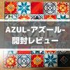 《開封》タイルの美しさが半端ない!2017年話題作「AZUL」