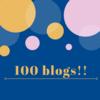 プログラミングブログが100記事を超えました!