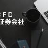 【2021年最新】CFD取引証券会社を徹底比較!商品と債券に注目!
