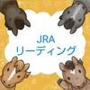 JRA 2021年5月開催終了!各リーディング上位の確認