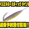 【EVERGREEN】シリーズ最小モデル「バスエネミースティック 3インチ」通販予約受付開始!