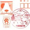 【風景印】大館常盤木町郵便局