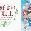 『本好きの下克上』のアニメとコミックスを読んだ話。