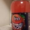 ファンタの期間限定情熱のオレンジが美味しい。ブラッドオレンジが好きな方にオススメ