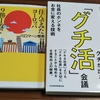 本2冊無料でプレゼント!(3423冊目)