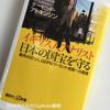 【読書】イギリス人アナリスト日本の国宝を守る  雇用400万人 GDP8パーセント成長への提言  デービッド・アトキンソン著作を読んで