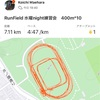 RunField 水曜night 練習会