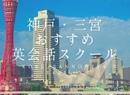 神戸・三宮の英会話学校で絶対おすすめ10校ランキング