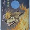 都筑道夫「狼は月に吠えるか」(文春文庫)