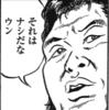 【ナニコラタココラ】長州力、フォーエバー