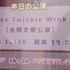 Luce Twinkle Wink☆ 金曜定期公演 (2019/10/04)