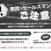 従軍慰安婦問題を21世紀的に理解できない安倍晋三,読売新聞が悪乗りして朝日新聞をイジメた2014年の記憶
