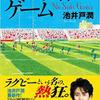 【ノーサイドゲーム】ラグビー協会(日本蹴球協会)は腐敗しているのか?