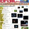 【1984年】【1月号】マイコンBASIC Magazine 1984.01