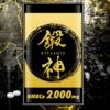 鍛神(きたしん)HMBCa2000の成分・効果・価格を徹底評価!