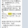 ■私、20万円で喜んでる場合じゃないんです!