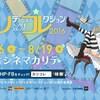 映画の夏が始まる! 先行上映を見逃すな! 「カリコレ2016」オススメ映画特集!