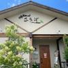 格安でコース料理が楽しめる河内長野にあるお店~Cafe Restaurantふたば~