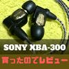NW-ZX300に向けて SONY XBA-300 を購入したのでレビューを書く