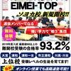川越高校、川越女子高校、難関校受験専門「EIMEI-TOP」本格始動!