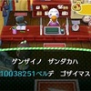貯蓄1千万円(どうぶつの森)