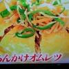 【沸騰ワード】3/13 伝説の家政婦 志麻さん『牛肉のあんかけオムレツ』の作り方