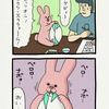 スキウサギ「ラグビー」