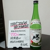 【天の戸 精撰 純米酒】の感想・評価:燗でコスパが振り切れる!