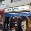 地元密着型お財布に優しい昔ながらのラーメン店(東京人形町 らーめんいなせさん)