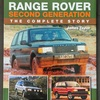 2代目 レンジローバーに乗ってみたくて(P38 Range Rover 中古車 購入記①)