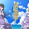 海外の反応「あまんちゅ!」第1話 海外「ARIAの原作者の最新作がついにアニメ化!!」